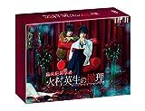 臨床犯罪学者 火村英生の推理(DVD-BOX)