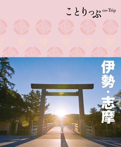 ことりっぷ 伊勢・志摩 (旅行ガイド)の詳細を見る