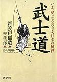 """いま、拠って立つべき""""日本の精神"""" 武士道 (PHP文庫)"""
