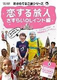 たかのてるこ旅シリーズ 恋する旅人~さすらいOLインド編 [DVD] 画像