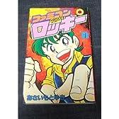 ファミコンロッキー 1 (てんとう虫コミックス)