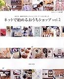 ネットで始めるおうちショップ vol.2 (私のカントリー別冊) 画像
