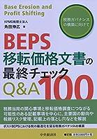 BEPS移転価格文書の最終チェックQ&A100