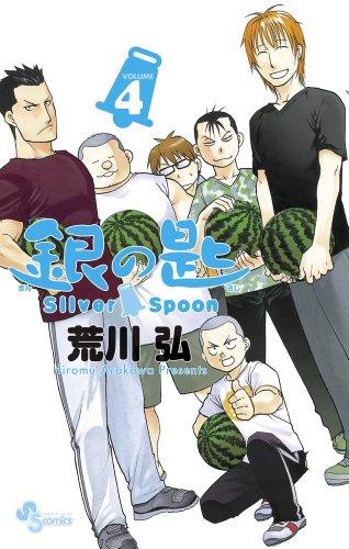 銀の匙 Silver Spoon (4) (少年サンデーコミックス)の詳細を見る