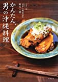 かんたん、男の沖縄料理—ゴーヤーチャンプルーから創作料理まで