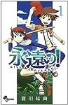 永遠の! 1 (少年サンデーコミックス)