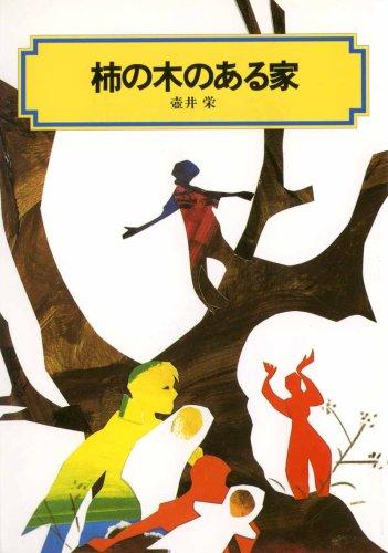 柿の木のある家 (偕成社文庫3015)の詳細を見る