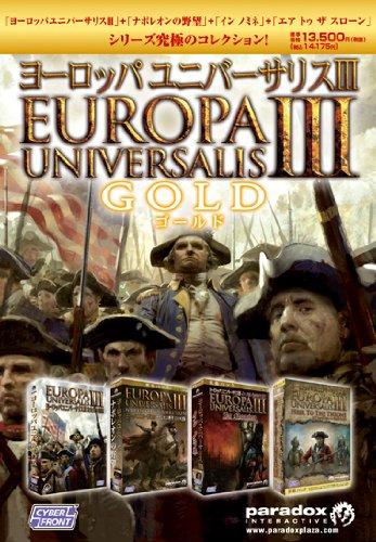ヨーロッパユニバーサリスIII ゴールド【完全日本語版】