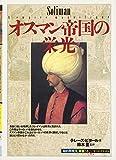 オスマン帝国の栄光 (「知の再発見」双書)