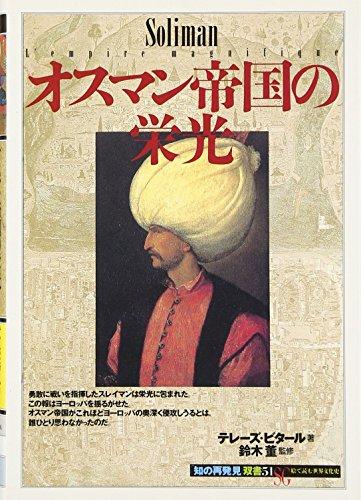 オスマン帝国の栄光 (「知の再発見」双書)の詳細を見る