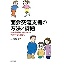 面会交流支援の方法と課題: 別居・離婚後の親子へのサポートを目指して