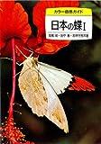 日本の蝶 1 (1) (カラー自然ガイド)
