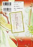 千歳ヲチコチ 8 (IDコミックス ZERO-SUMコミックス) 画像