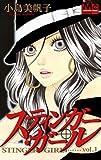 スティンガー・ガール 1 (マーガレットコミックス)