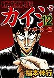 賭博堕天録 カイジ  ワン・ポーカー編 12