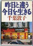 昨日と違う今日を生きる (角川文庫)