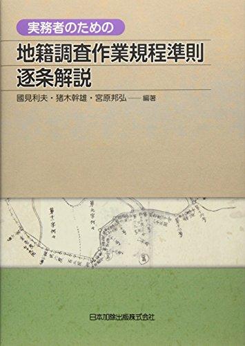 実務者のための地籍調査作業規程準則 逐条解説