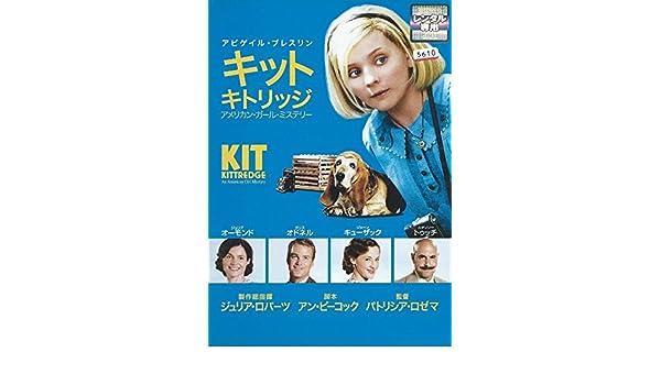 Amazon.co.jp | キット・キトリ...