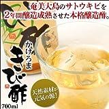 かけろま きび酢700ml 【3本セット】