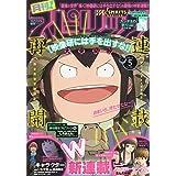 月刊!スピリッツ 2021年 5/1 号 [雑誌]: ビッグコミックスピリッツ 増刊