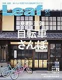 LEAF(リーフ)2016年7月号 (京都・滋賀 自転車さんぽ)