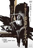 痴漢タクシー エクスタシードライバー [DVD]