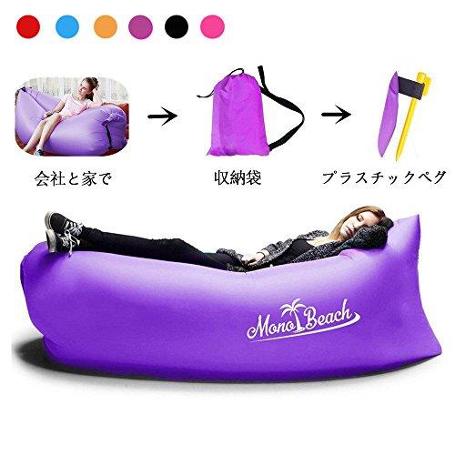 Monobeach エアーソファー 空気を入れるだけ どこでも寝られる超便利なレイバッグ キャンプ スポーツの秋に最適 (パープル)
