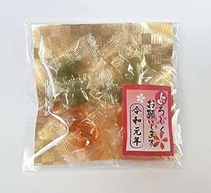 あめいろこづつみ 新元号「令和」Ver. 500個入 よろしくお願いします 京の露・玄米茶飴