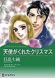 ロマンティック・クリスマス セレクトセット vol.1 (ハーレクインコミックス)
