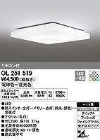 オーデリック インテリアライト シーリグライト 【OL 251 519】 OL251519