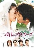 二度目のプロポーズ DVD-BOX1 画像
