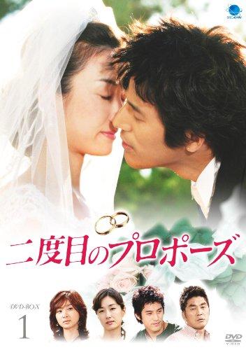 二度目のプロポーズ DVD-BOX1