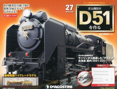 蒸気機関車D51を作る 27号 [分冊百科] (パーツ付)