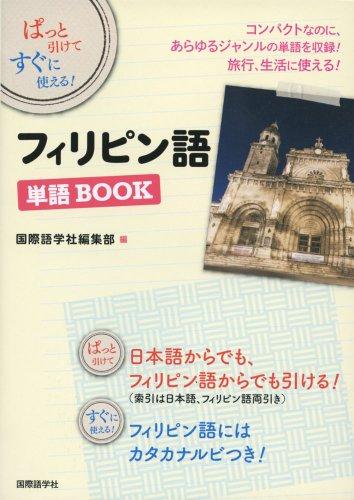 フィリピン語単語BOOK―ぱっと引けてすぐに使える!