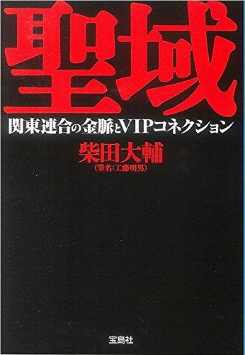 聖域 関東連合の金脈とVIPコネクション (宝島SUGOI文庫)