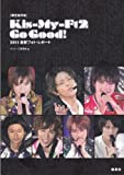 限定保存版 Kis-My-Ft2 Go Good!