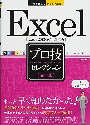 今すぐ使えるかんたんEx Excel [決定版] プロ技セレクション [Excel 2013/2010対応版]の詳細を見る