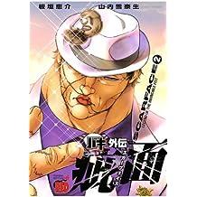 バキ外伝 疵面 -スカーフェイス-(2) (チャンピオンREDコミックス)