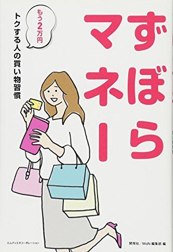 ずぼらマネー もう2万円トクする人の買い物習慣