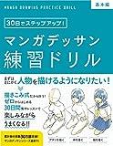 マンガデッサン練習ドリル[基本編] (30日でステップアップ!)