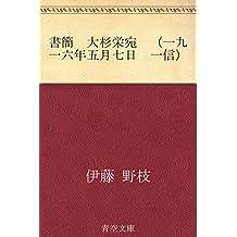 書簡 大杉栄宛 (一九一六年五月七日 一信)