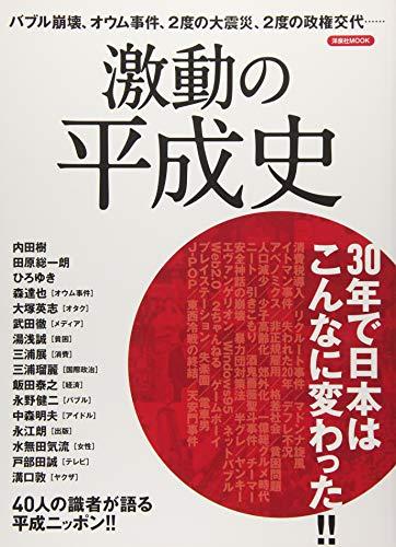激動の平成史 (洋泉社MOOK)