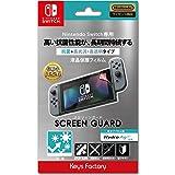 【任天堂ライセンス商品】SCREEN GUARD for Nintendo Switch(抗菌+高光沢・高透明タイプ)
