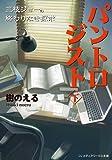 パントロジスト〈下〉三枝ジョーの終わりなき探求 (メディアワークス文庫)