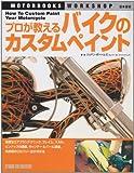 プロが教えるバイクのカスタムペイント (MOTOR BOOKS WORKSHOP 日本語版)