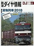 鉄道ダイヤ情報 2018年 06 月号 [雑誌]