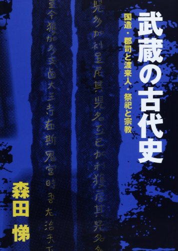 武蔵の古代史―国造・郡司と渡来人・祭祀と宗教