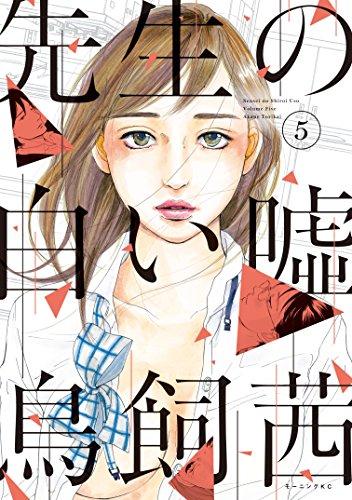 先生の白い嘘(5) (モーニングコミックス)の詳細を見る