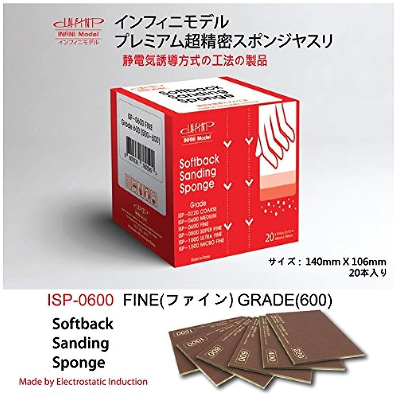 インフィニモデル スポンジやすり 600番 (1BOX 20枚入り) ホビー用工具 ISP0600
