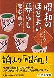 昭和のほどよい暮らし (PHP文庫)